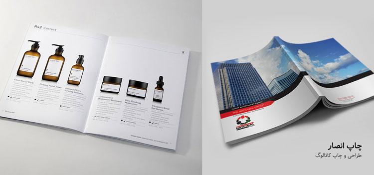طراحی چاپ کاتالوگ در ارومیه