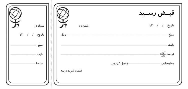 چاپ قبض رسید در ارومیه
