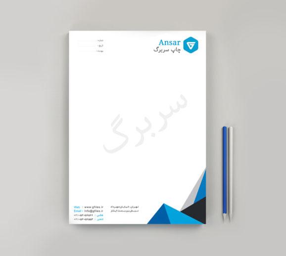 چاپ سربرگ در ارومیه
