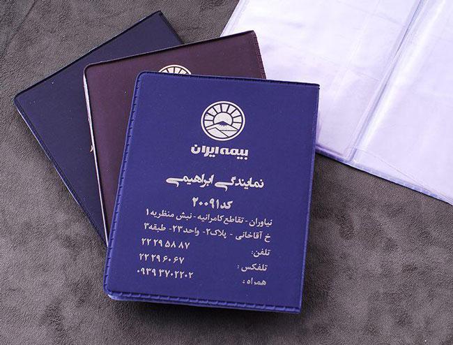 چاپ جلد بیمه نامه ارومیه